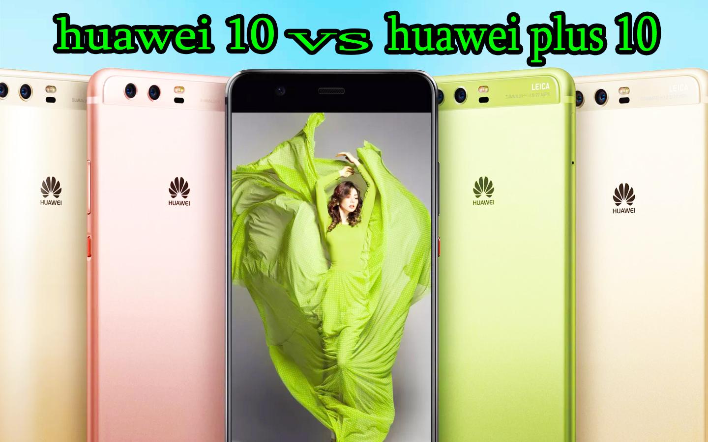 Huawei P10 و Huawei P10 Plus