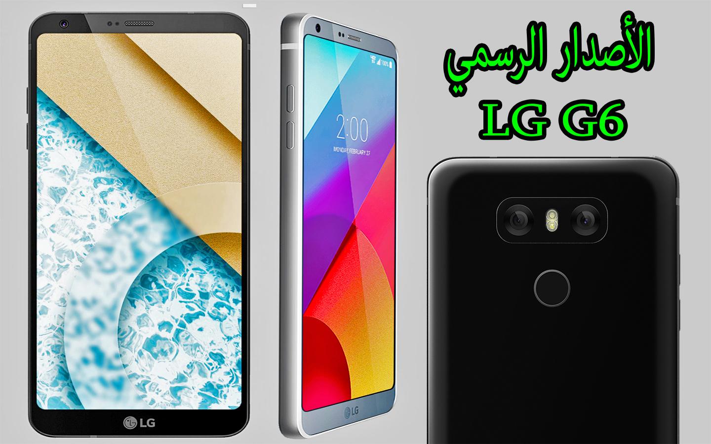 الاصدار الرسمي لهاتف LG G6: مواصفات ومميزات