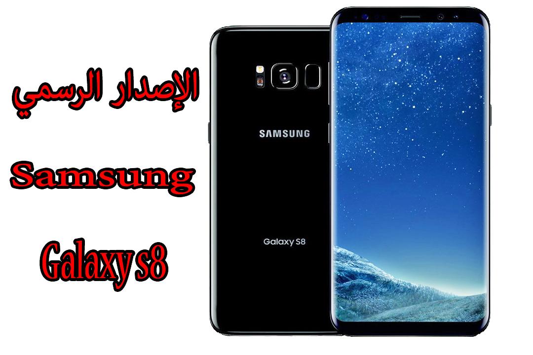 galaxy s8 و galaxy s8 plus