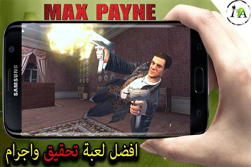 تحميل لعبة max payne للاندرويد