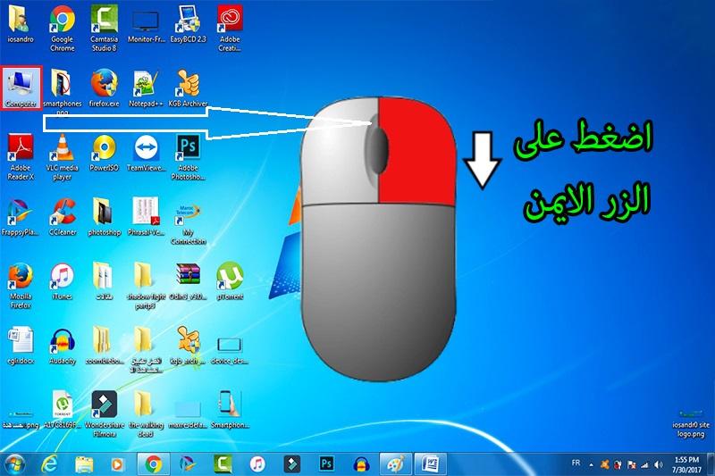 تغيير لغة ويندوز 7 الى العربية او الفرنسية