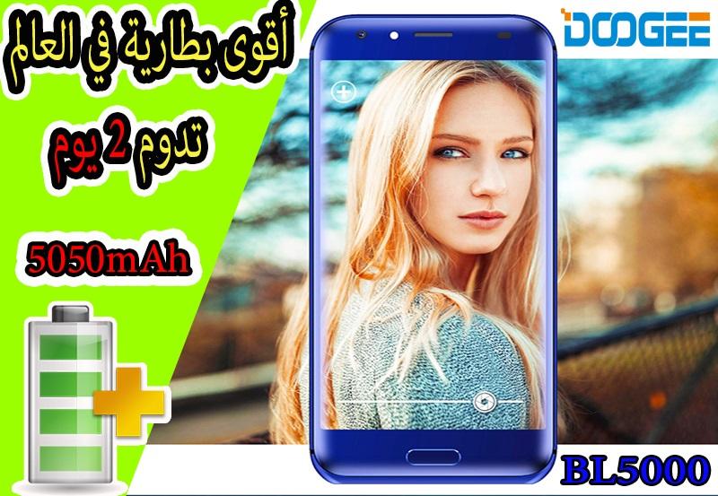 موصفات هاتف دوجي BL5000 الخرافي المزود بأقوى بطارية سنة 2017 فقط ب 180 دولار