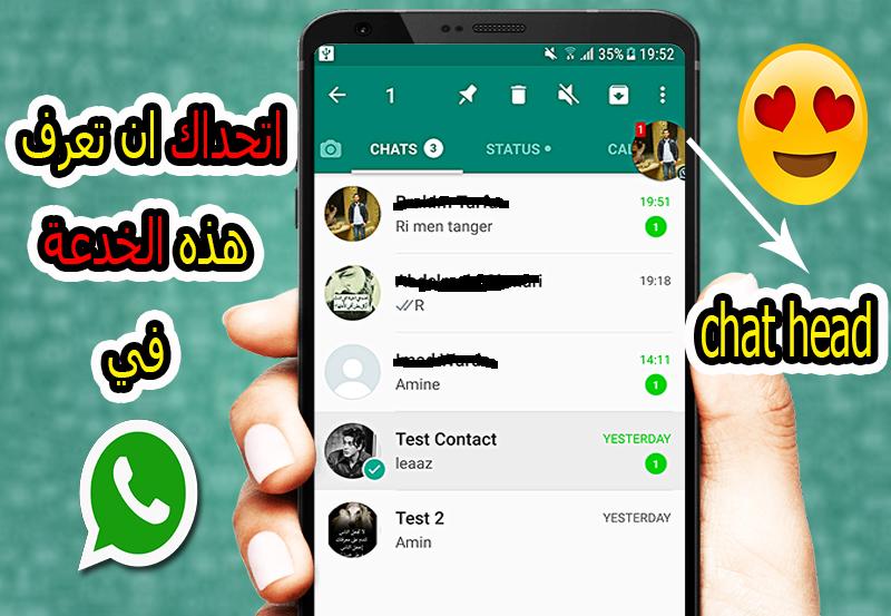 حصريا 9 خدع واسرار واتساب whatsapp يجب على جميع معرفتها