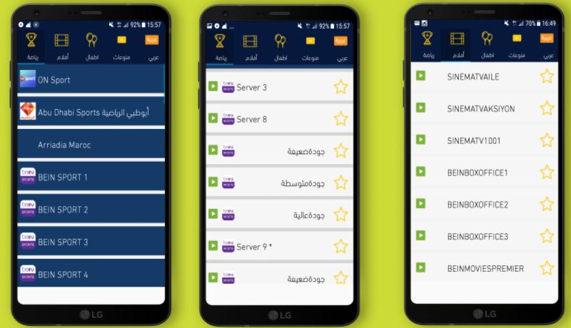 تحميل تطبيق forja plus للمشاهدة جميع قنوات الرياضية بمختلف الجودات بدون انقطاع للاندرويد