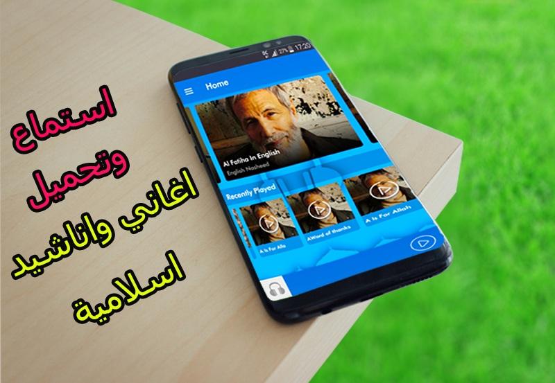 افضل تطبيق استماع وتحميل اناشيد اسلامية باللغة الانجليزية والعربية للاندرويد: