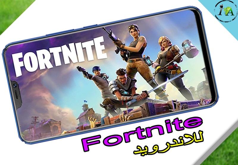 واخيرا تم اصدار لعبة fortnite الاصلية للاندرويد فقط على هواتف سامسونج