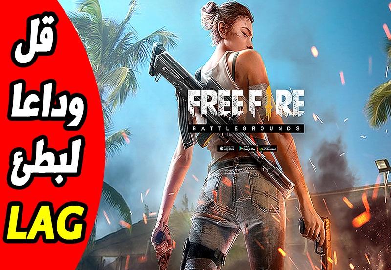 برنامج تسريع لعبة فري فاير free fire و pubg ببجي