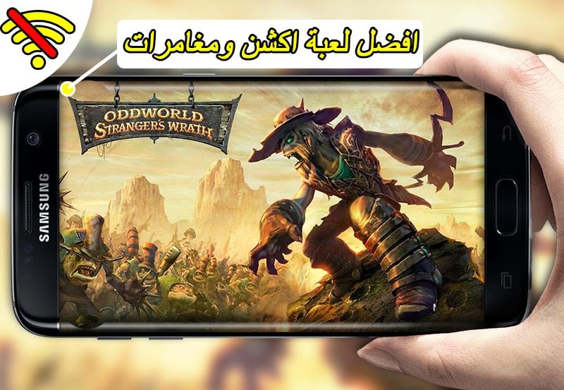 اللعبة 3: oddworld starnger's wrath