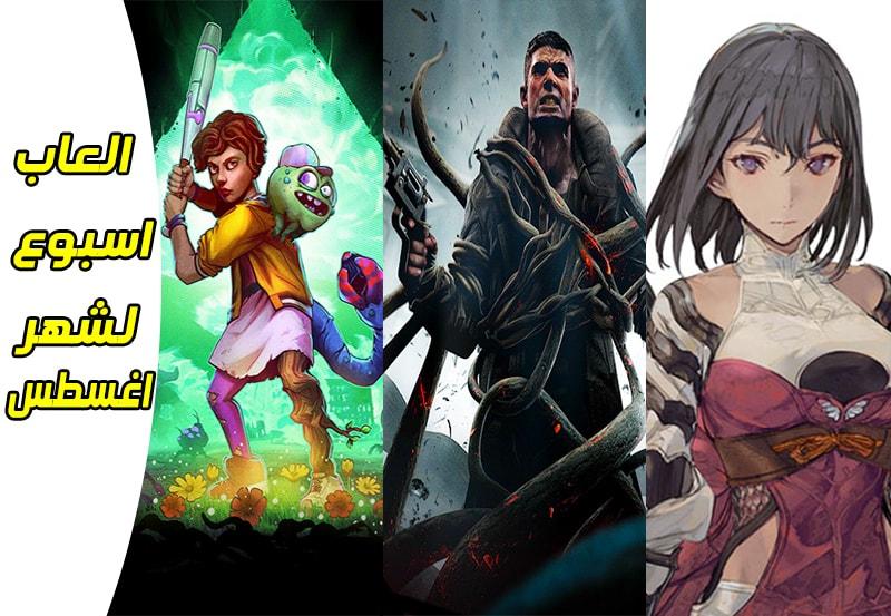 اخبار الالعاب  العاب شهر اغسطس ( يوم 18 الى 24) على منصة PS4, Xbox One, PC, Switch