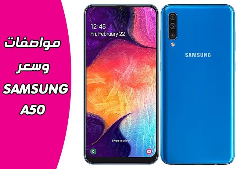 مواصفات Samsung Galaxy A50 | سعر ومواصفات وعيوب هاتف a50