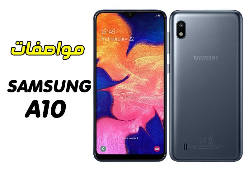 مواصفات Samsung Galaxy A10 | سعر ومواصفات وعيوب هاتف a10