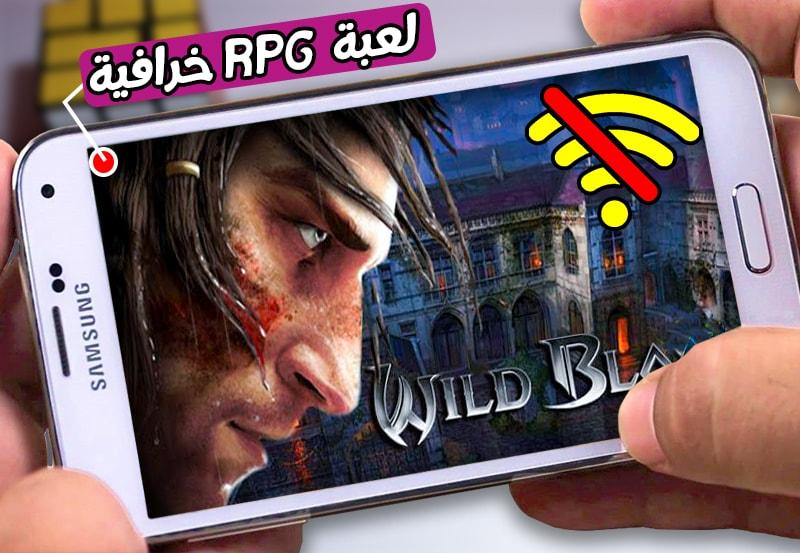 اللعبة 4: wild blood