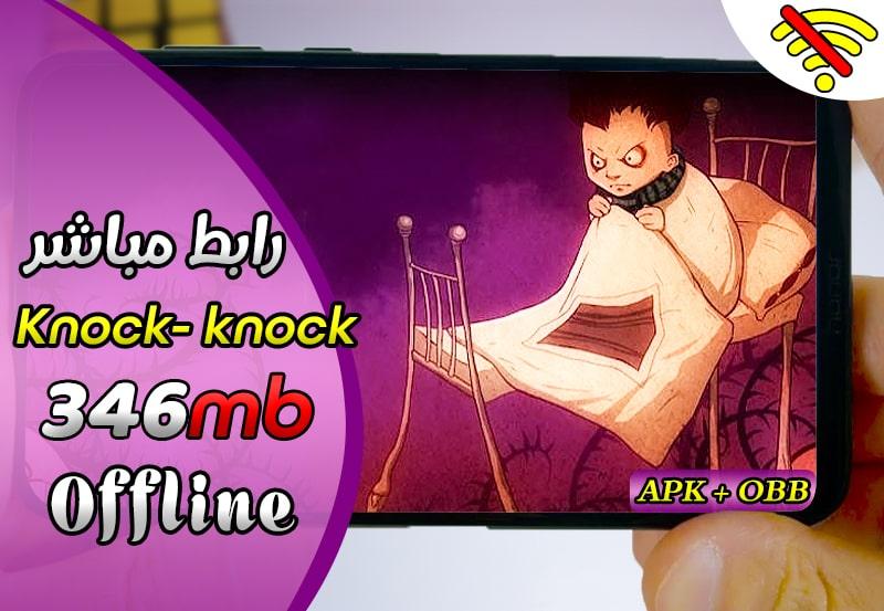 تحميل لعبة Knock-Knock apk +obb للاندرويد
