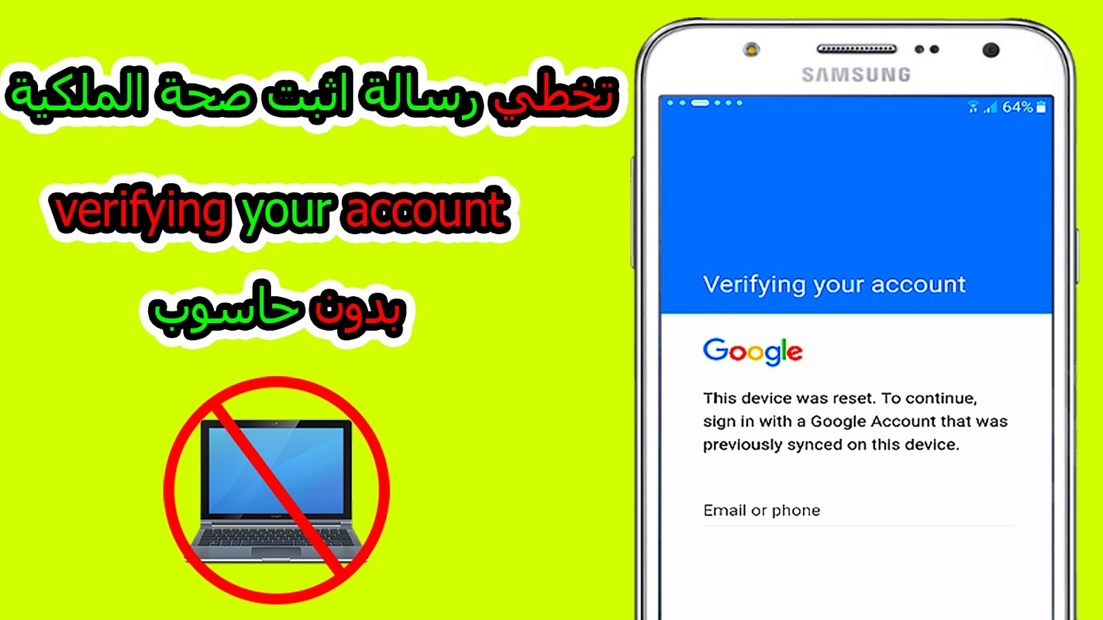 ابسط وأسرع حل لتخطي  حساب جوجل  verifying your account بدون حاسوب