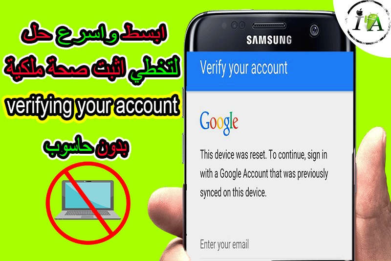 ابسط وأسرع حل لتخطي حساب جوجل – verifying your account بدون حاسوب شرح حصري 2018