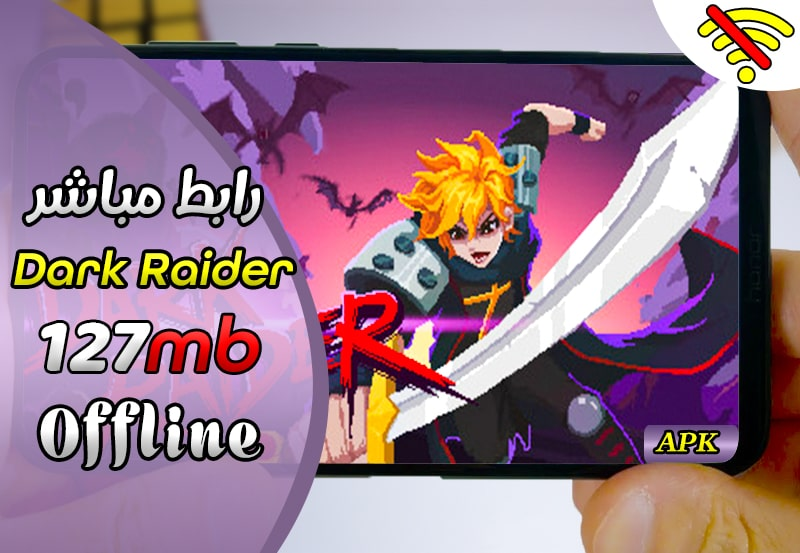 تحميل لعبة Dark Raider للاندرويد | download dark raider for android