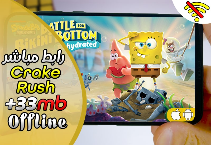 تحميل لعبة SpongeBob SquarePants: Battle for Bikini Bottom للاندرويد