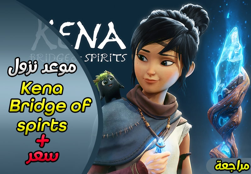سعر وموعد نزول لعبة Kena: bridge of spirits على pc و PS5 و PS4
